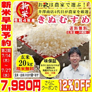 5年連続特A きぬむすめ 玄米20kg 精米無料 玄米・白米/小分け選べます 井澤商店4代目が生産農家を厳選吟味 令和2年兵庫県稲美町産|noukamai