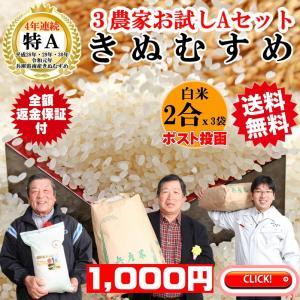 白米2合x3 きぬむすめ3農家食べ比べお試しAセット 4年連続特A米 稲美金賞農家の米 兵庫県南産 ポスト投函代引き不可|noukamai