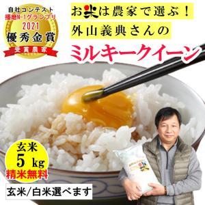 玄米 5kg  外山義典さんのミルキークィーン 令和2年兵庫県稲美町産 稲美金賞農家の米  精米無料 玄米/白米選べます|noukamai
