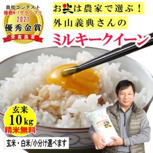玄米 10kg  外山義典さんのミルキークィーン 令和2年兵庫県稲美町産 稲美金賞農家の米  精米無料 玄米/白米・小分け選べます|noukamai