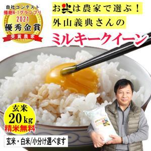 玄米 20kg  外山義典さんのミルキークィーン 令和2年兵庫県稲美町産 稲美金賞農家の米  精米無料 玄米/白米・小分け選べます|noukamai