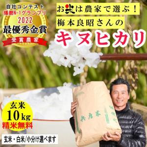 玄米10kg 梅本良昭さんのキヌヒカリ 精米無料 玄米/白米・小分け選べます 稲美金賞農家の米 令和2年兵庫県稲美町産 産地直送 訳アリ値下げしました|noukamai