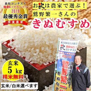 きぬむすめ 玄米5kg 鷲野繁一さんのきぬむすめ 精米無料 玄米・白米選べます 稲美金賞農家の米  令和2年兵庫県南(稲美町)産 産地直送|noukamai