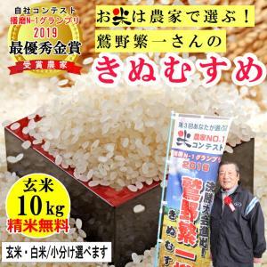 きぬむすめ 玄米10kg 鷲野繁一さんのきぬむすめ 精米無料 玄米・白米/小分け選べます 令和2年兵庫県南(稲美町)産 産地直送|noukamai