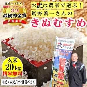 きぬむすめ 玄米20kg 鷲野繁一さんのきぬむすめ 精米無料 玄米・白米/小分け選べます 令和2年兵庫県南(稲美町)産 産地直送|noukamai