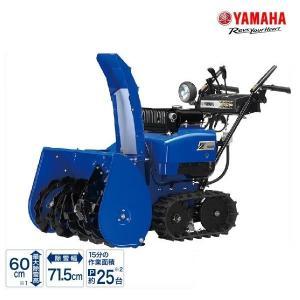 ヤマハ 除雪機 YT1070 YAMAHA/除雪/小型/パワフル/最大除雪高/60cm noukigu