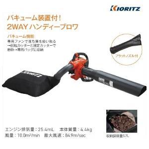 共立 パワーブロワー PBV256 ブロワー/ブロワ/ハンディ/送風機/掃除/落ち葉/バキューム/2WAY/収納袋 noukigu