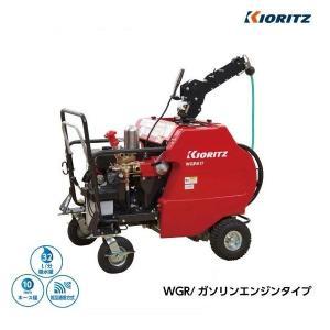 自走式キャリーラジコン動噴WGR617V-10|noukigu
