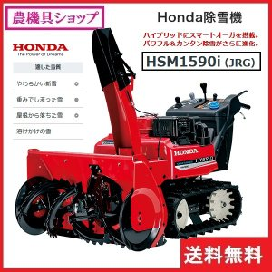 ホンダ 中型ハイブリッド除雪機 HSM1590i(JRG) 除雪機/除雪/中型/ハイブリッド/HONDA/Honda/honda noukigu