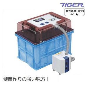 タイガーカワシマ ハトムネ催芽器 アクアシャワー AQ-100 催芽器/催芽/さい芽/さいが/40kg noukigu