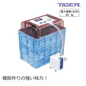 タイガーカワシマ ハトムネ催芽器 アクアシャワー AQ-150 催芽器/催芽/さい芽/さいが/60kg noukigu