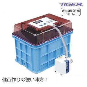 タイガーカワシマ ハトムネ催芽器 アクアシャワー AQ-200 催芽器/催芽/さい芽/さいが/80kg noukigu