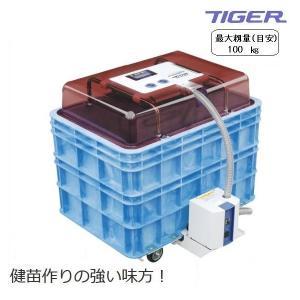 タイガーカワシマ ハトムネ催芽器 AQ-250|noukigu