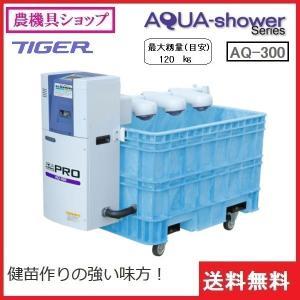 タイガーカワシマ ハトムネ催芽器 アクアシャワープロ AQ-300 催芽器/催芽/さい芽/さいが/120kg noukigu
