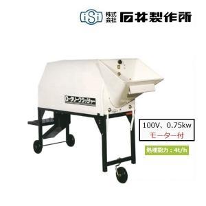 石井製作所 ロータリー砕土機 RKM83MA(単相100V、0.75kwモーター付) 砕土機/さい土機/砕土/さい土/ロータリーさい土機 noukigu