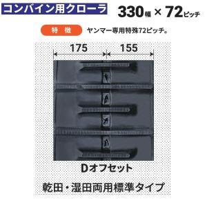 KBL コンバインゴムクローラ 330×72×39コマ 2本セット クローラ/クローラー/3339N7|noukigu