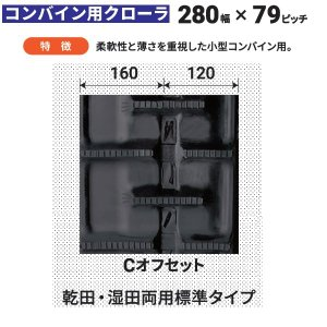 KBL コンバインゴムクローラ 280×79×28コマ 2本セット クローラ/クローラー/2828N|noukigu