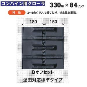 KBLコンバインゴムクローラ330×84×39|noukigu