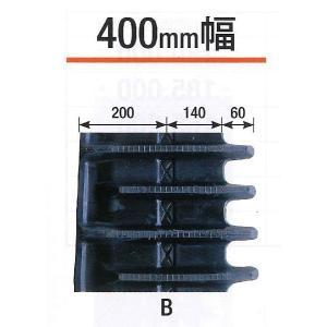 KBL コンバインゴムクローラ 400×90N×40コマ 片梯子|noukigu