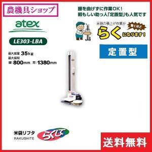 アテックス 米袋リフタ LE303-LBA リフター/米袋リフター/らくして|noukigu