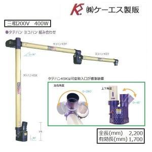 KS製販 タテハン KSK-20 穀物搬送機/タテハン/たてはん|noukigu