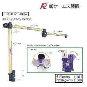 KS製販 タテハン KSK-15 穀物搬送機/タテハン/たてはん|noukigu