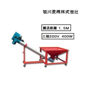 笹川 穀物搬送機 グレンマスター TV-15M  (コンベア1.5m 三相400W) 搬送機/はんそう機/はんそうき/笹川農機|noukigu