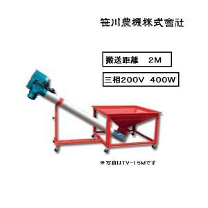 笹川 穀物搬送機 グレンマスター TV-20M  (コンベア2m 三相400W) 搬送機/はんそう機/はんそうき/笹川農機|noukigu