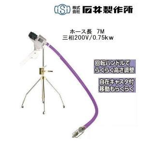 石井製作所 籾摺機用バネコンベア MVK72 (三相200V 7m) 搬送機/バネ搬送/バネコンベア/バネコン/ミニバネコン    |noukigu