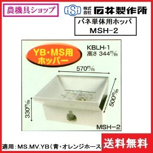 石井製作所 バネ単体用ホッパー MSH-2 籾摺機用/バネコンベア用/搬送機/バネ搬送|noukigu