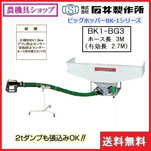 石井製作所 高排出ビッグホッパー BGK-3 (ホース3M) 搬送機/バネ搬送/バネコンベア/バネコン/ホッパー/ビッグホッパー/2tダンプ/直接張り込み|noukigu