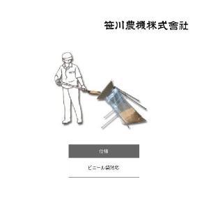 笹川 モミガラ投入袋詰器 ミニパッカー FWC-02 モミガラ/もみ殻/籾殻/もみがら/袋詰/ビニール袋|noukigu
