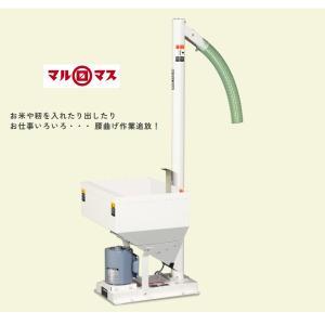 マルマス 垂直搬送機 ユニコンH2B 垂直/搬送機/竪型/玄米/籾|noukigu