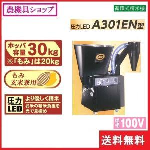 マルマス 循環式精米機 A301EN 精米/精米機/籾/もみ/玄米/雑穀/蕎麦/30kg|noukigu