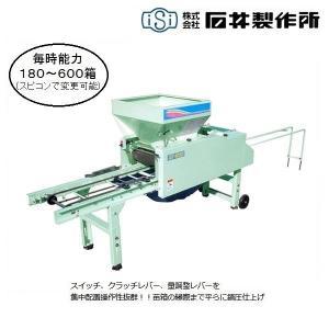 石井 床土入れ機 AT-604 床土/床土入れ/石井製作所 noukigu
