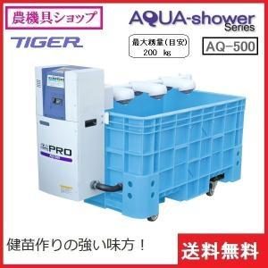 タイガーカワシマ ハトムネ催芽器 アクアシャワープロ AQ-500 催芽器/催芽/さい芽/さいが/200kg|noukigu