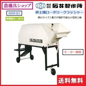 石井製作所 ロータリー砕土機 RKM83(モーター無し) 砕土機/さい土機/砕土/さい土/ロータリーさい土機 noukigu