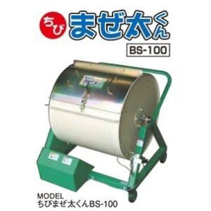 ホクエツ ちびまぜ太くん BS-100 混合機/混合/均一混合/土/肥料/飼料/培土/ちびまぜ太/ちびまぜた noukigu