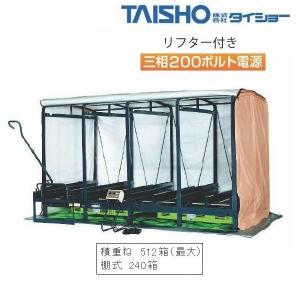 タイショー スチーム発芽器 ICX-480L 育苗器/発芽器/育苗/発芽/健苗 noukigu