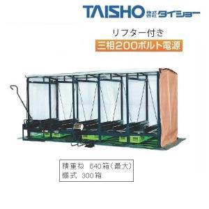 タイショー スチーム発芽器 ICX-600L 育苗器/発芽器/育苗/発芽/健苗 noukigu