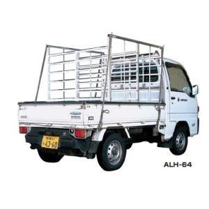 ホクエツ アルミ苗コンテナ ALH-64 苗運搬/苗コンテナ/アルミ/軽トラ/64枚 noukigu