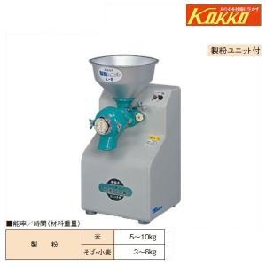 KOKKO 製粉機 やまびこ号 L-S型 製粉/米/蕎麦/ソバ/そば/小麦/家庭用/国光社 noukigu