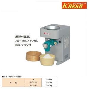 KOKKO 卓上製粉機 粉エース A-8型 製粉/米/蕎麦/ソバ/そば/小麦/生大豆/卓上/家庭用/国光社 noukigu
