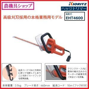 共立 電動ヘッジトリマー EHT4600 ヘッジトリマ/電動/本格/業務用/460mm/両刃  noukigu