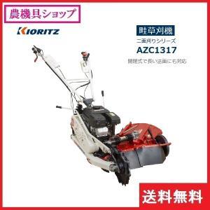共立クローラ畦草刈機AZC1307A|noukigu