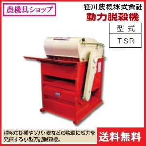 笹川 種籾用動力脱穀機TS|noukigu