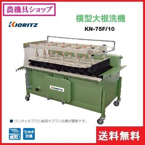 共立 大根洗機 KN−75F/10|noukigu