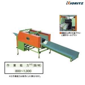 共立 西瓜磨機 KN-21 すいか/スイカ/西瓜/磨き機/磨機/磨き
