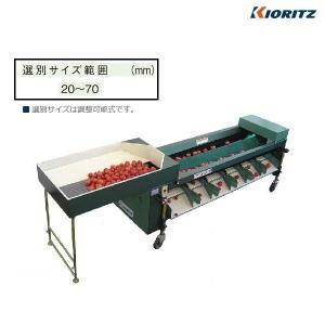 共立 ミニトマト選別機 KN−T1500MII|noukigu