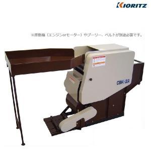共立 栗いがむき機 CBH2A|noukigu